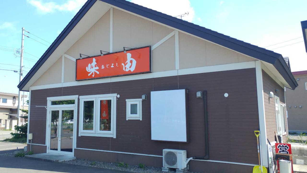【音更町】昨年リニューアルオープンした「味由」が閉店してしまったみたいです