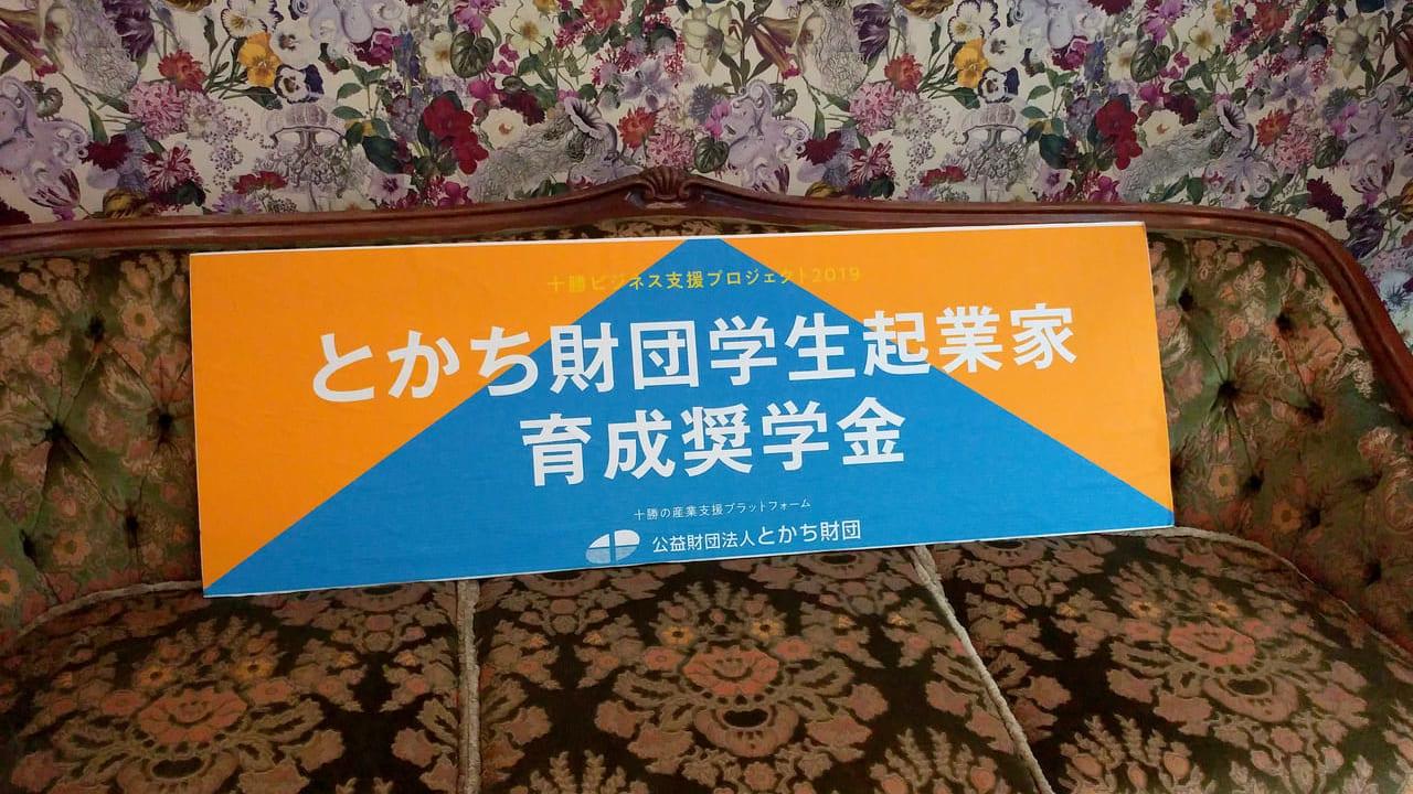 十勝 帯広 LAND とかち財団 学生起業家 ビジネスプラン発表会
