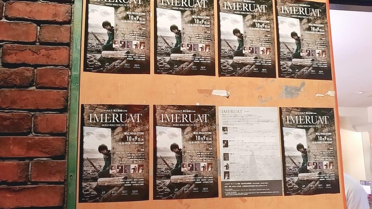 十勝 帯広 ライブ イベント