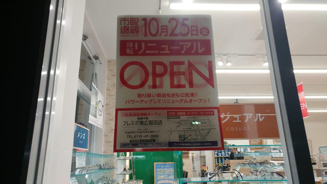 十勝 帯広 眼鏡 開店