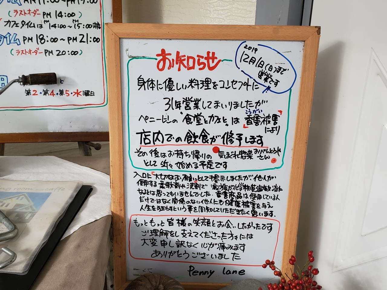 十勝 帯広 レストラン ペニーレーン 香害 お知らせ