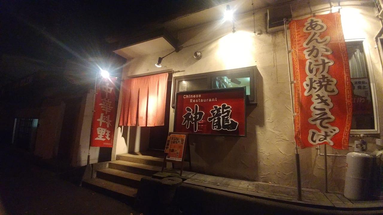 十勝 帯広 中華料理 東