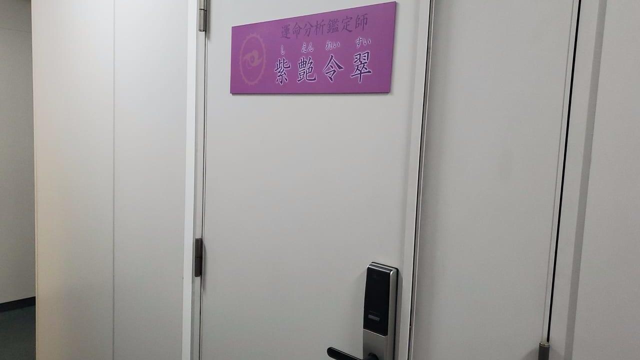 十勝 帯広 事務所 令翆学 鑑定