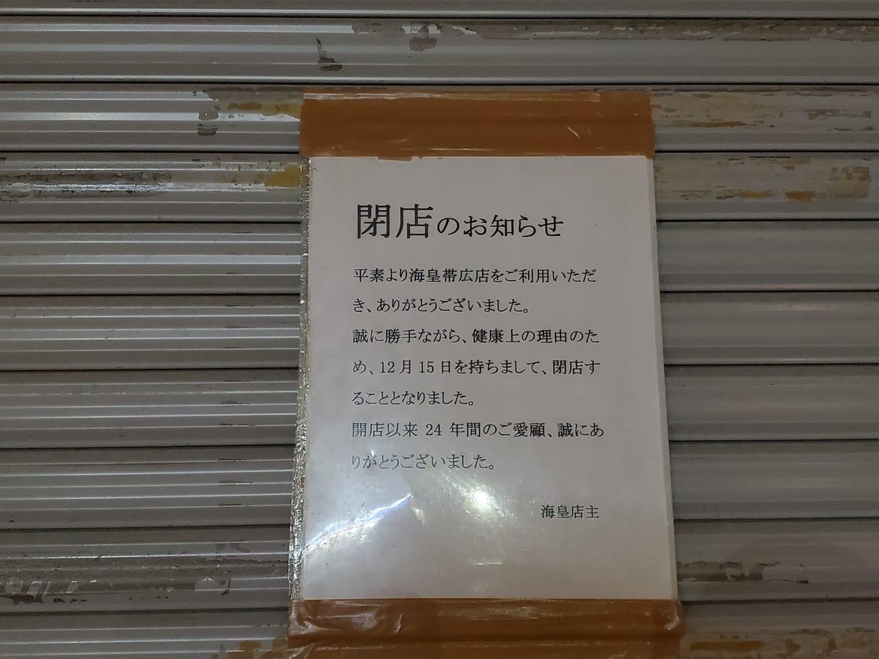 十勝 帯広 海皇 閉店 張り紙