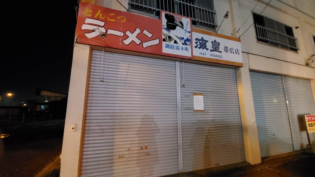 十勝 帯広 ラーメン 海皇 閉店