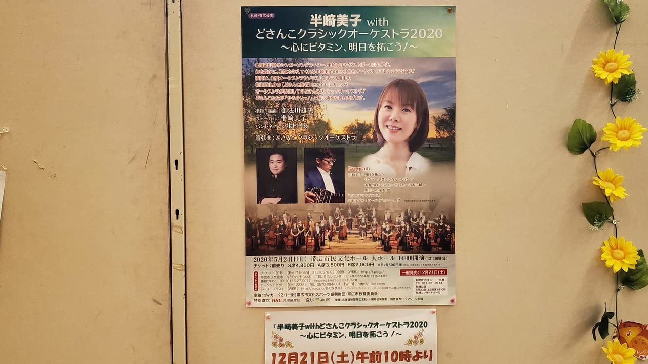 十勝 帯広 ライブ ポスター