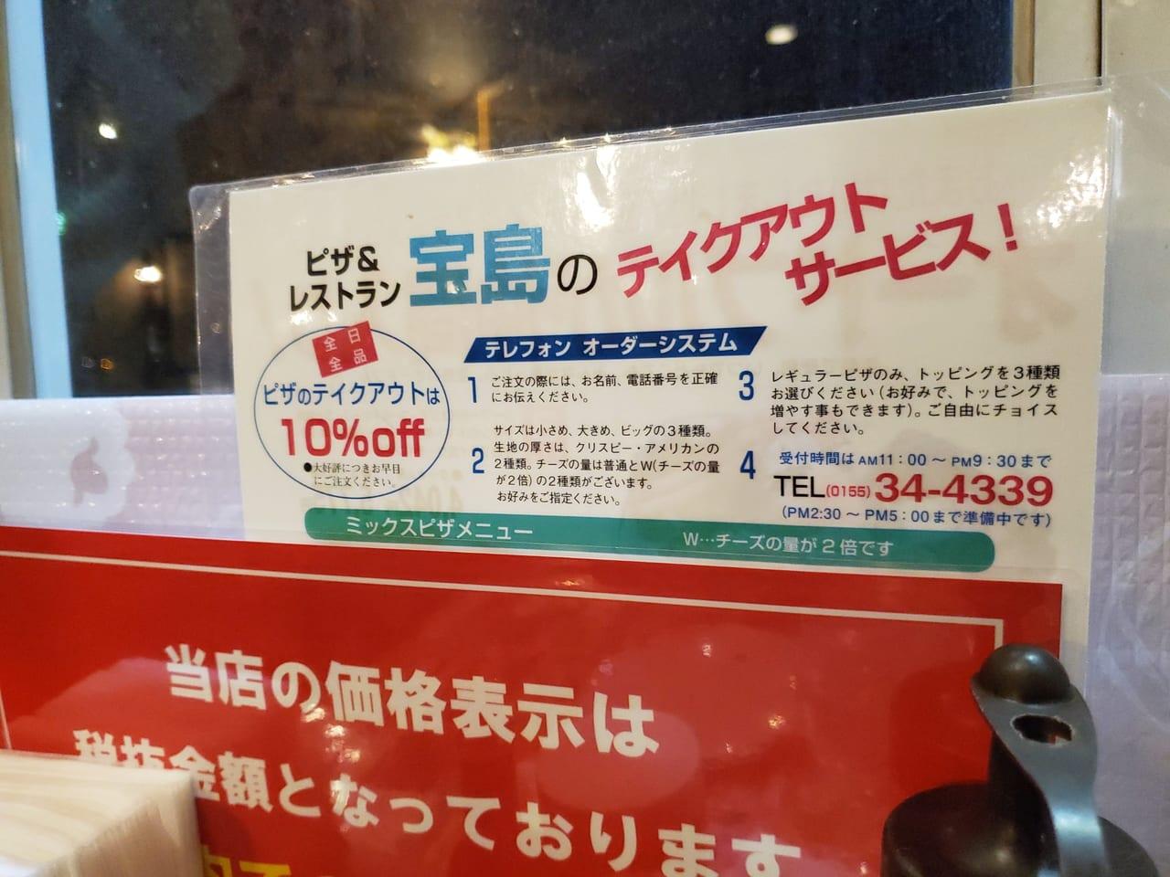 十勝 帯広 ピザ テイクアウト 10%OFF