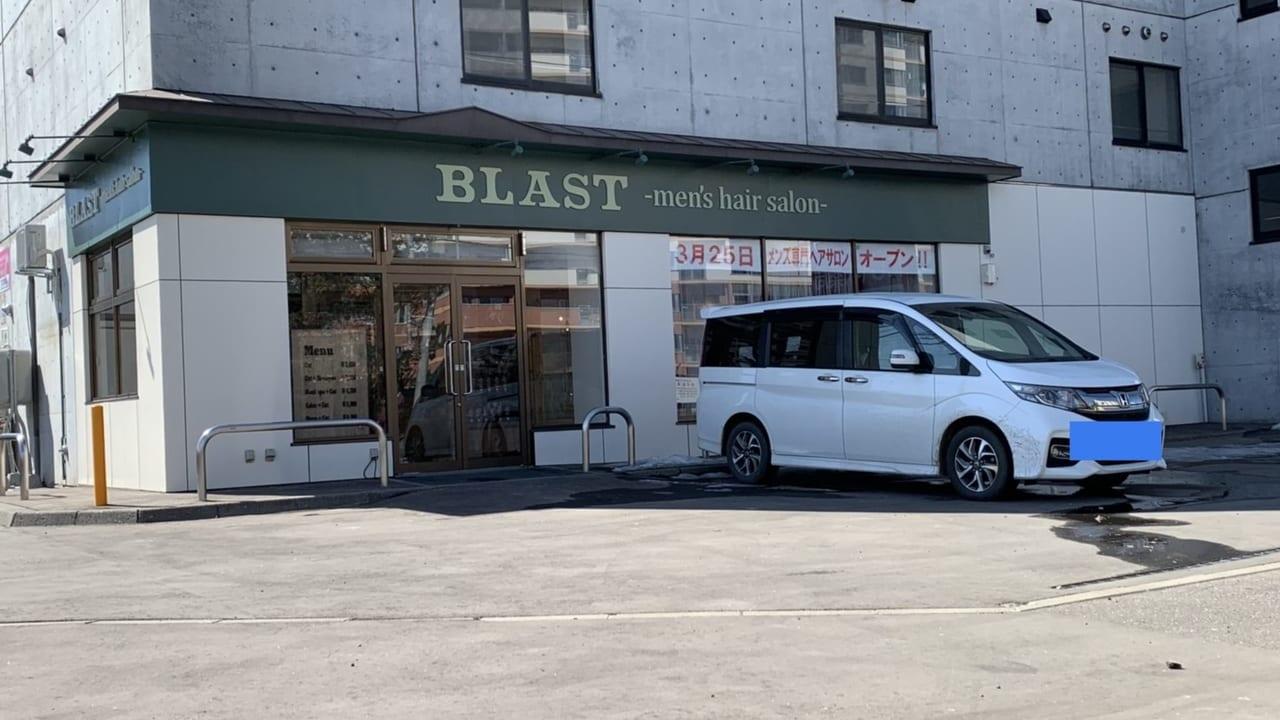 BLAST店舗外観オープン