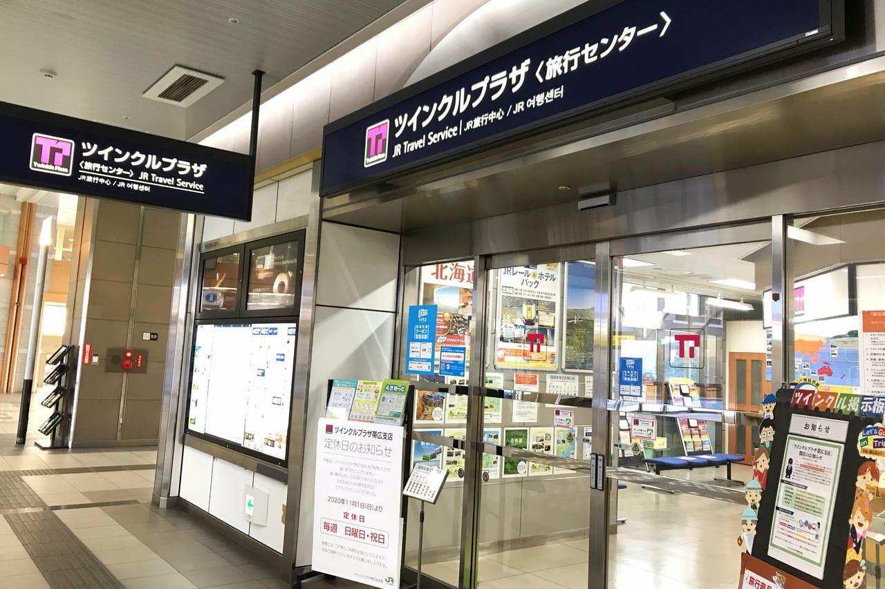 2020JR帯広駅ツインクルプラザ帯広支店閉店