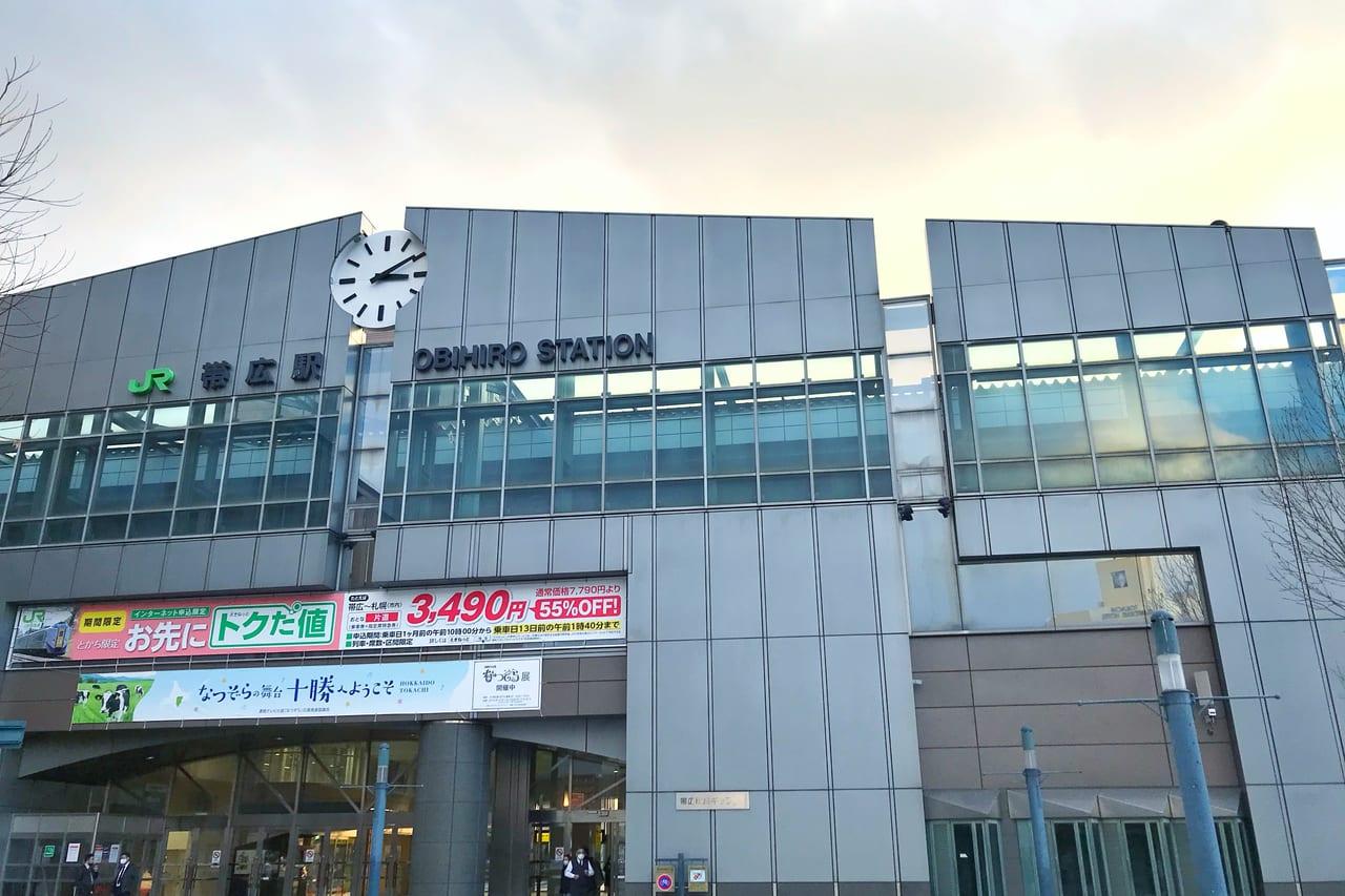 2020帯広駅に真っ赤なお掃除ロボット登場帯広駅外観