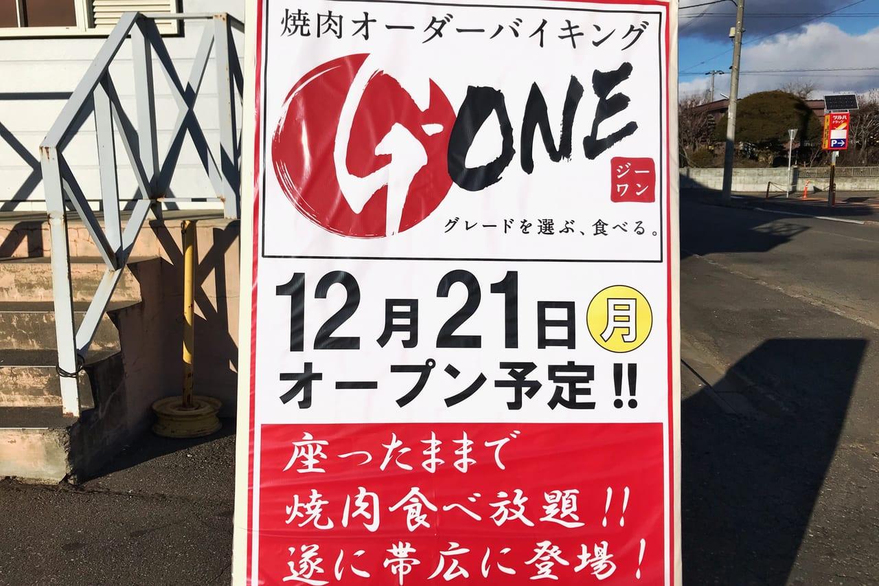 2020焼肉オーダーバイキングG-Oneオープン12月21日