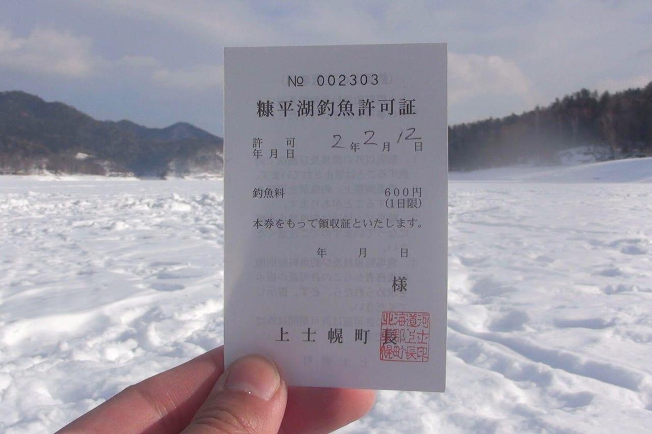 2020糠平湖ワカサギ釣り遊魚券