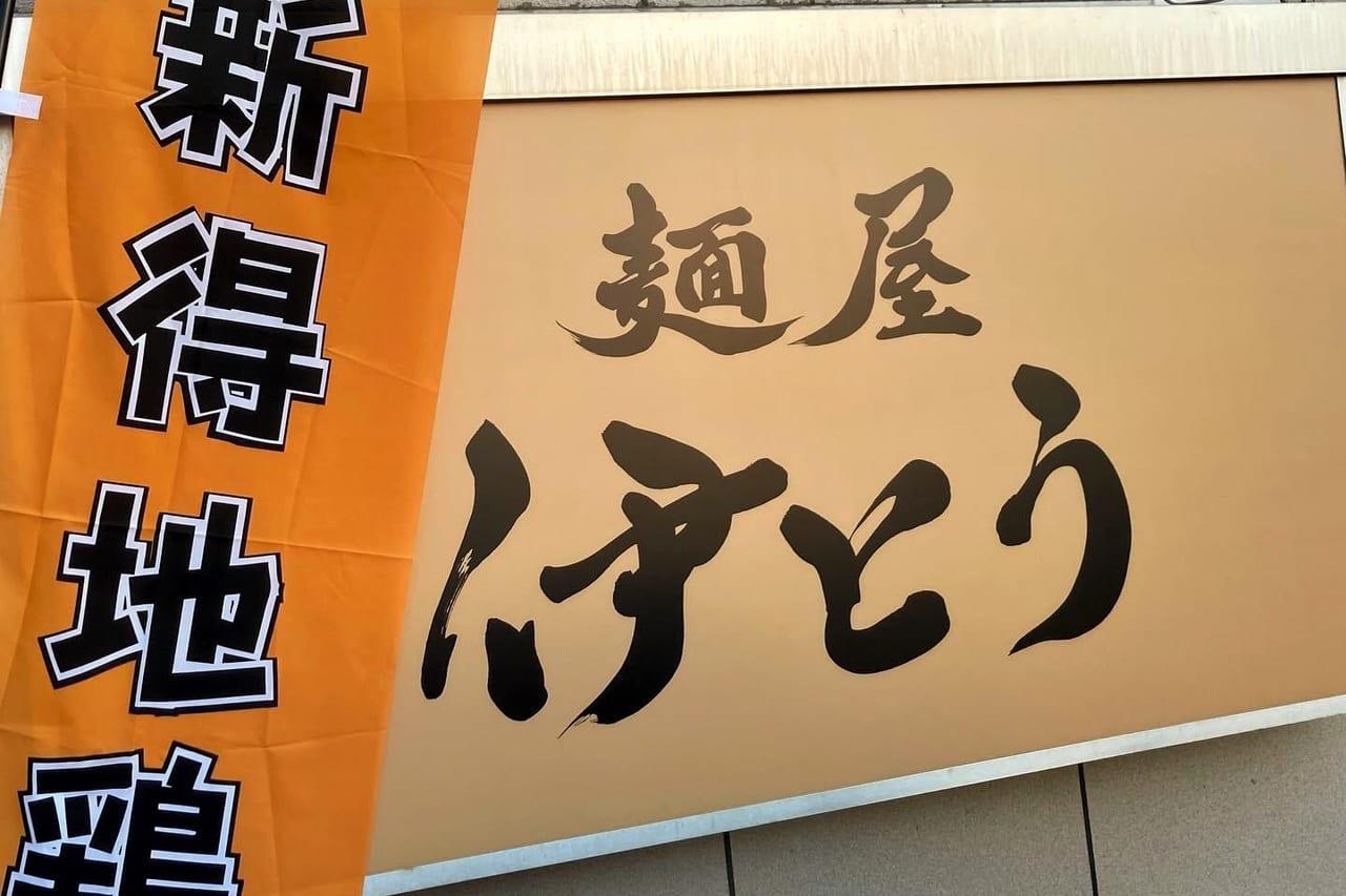 2020年12月10日オープン「麺屋伊とう」は新得地鶏と中札内鶏を使用したスープと十勝産小麦使用の麺が特徴の名店