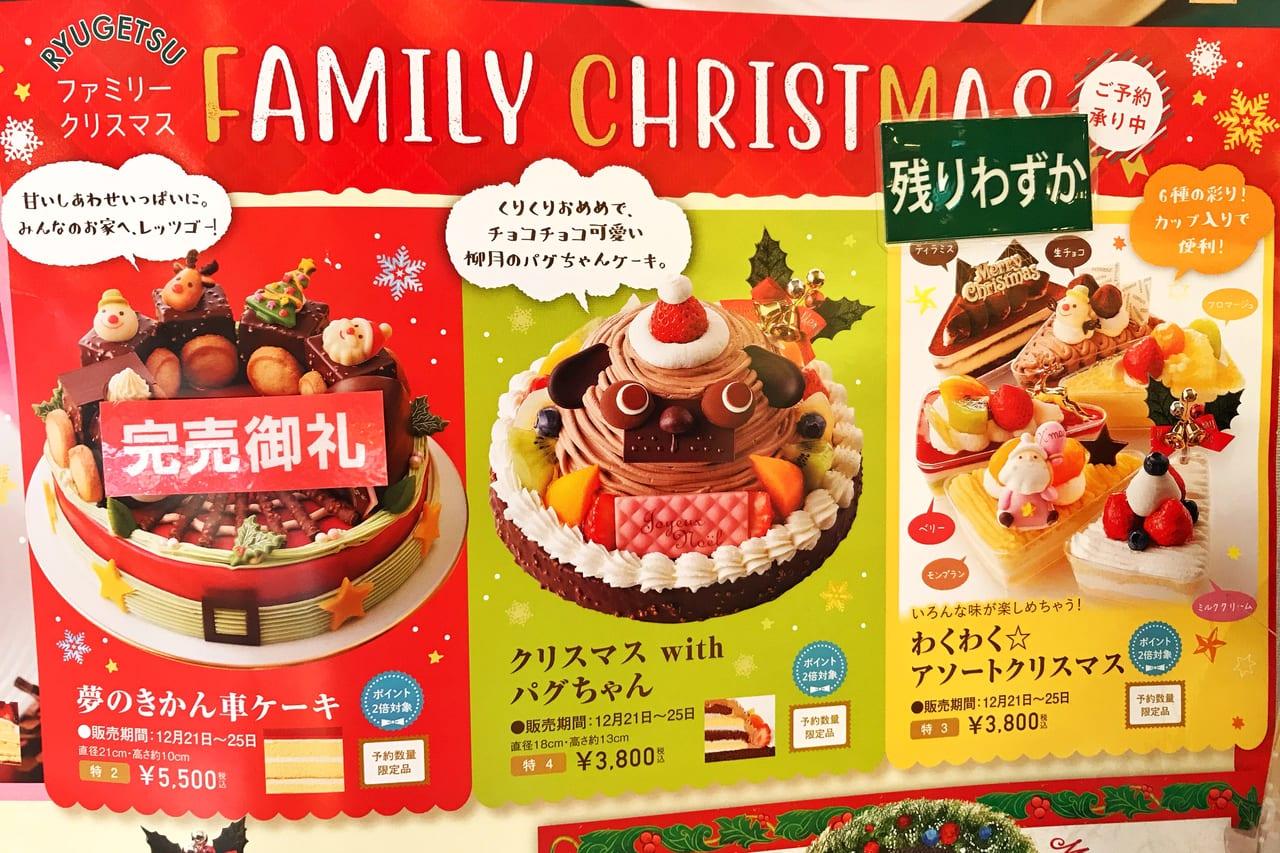 2020年柳月クリスマスケーキ早期予約ポイント2倍