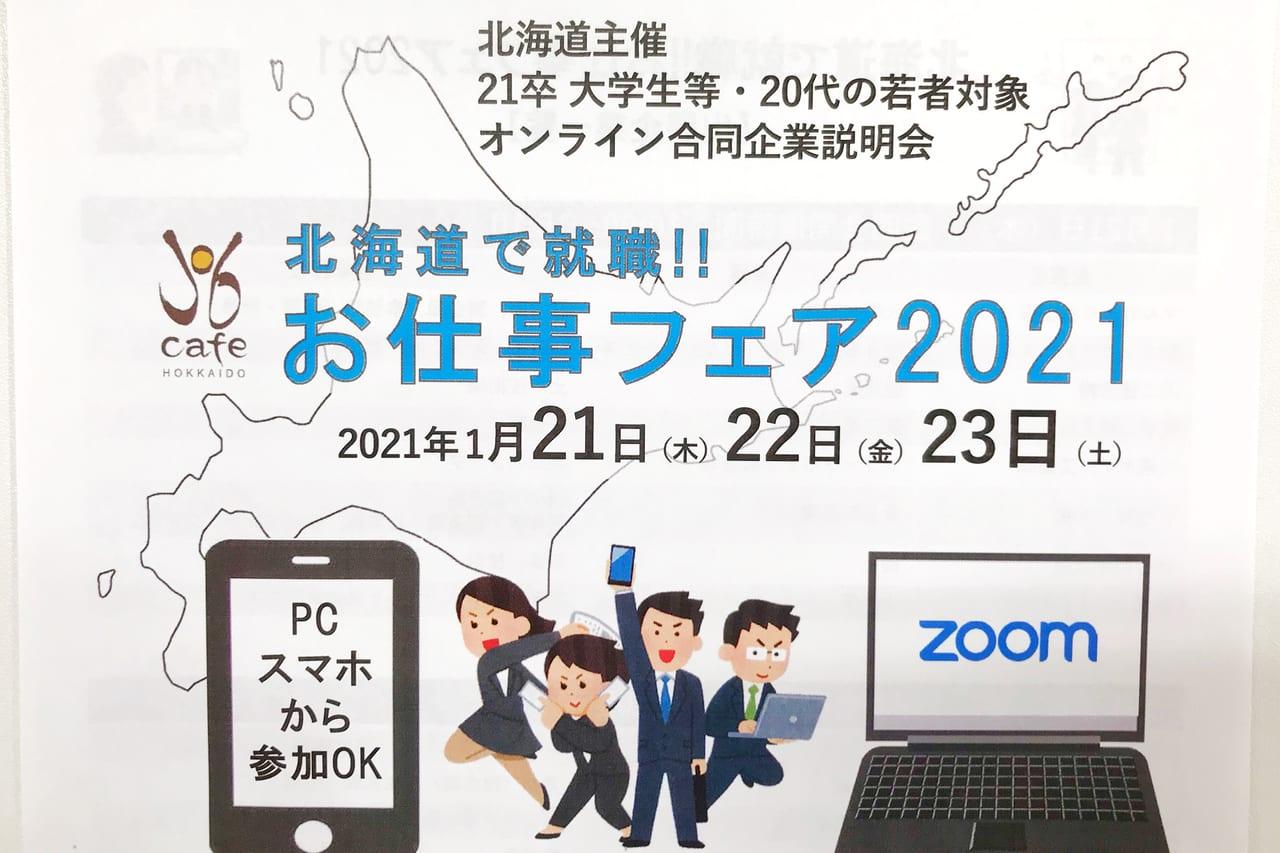2021北海道で就職!お仕事フェア2021