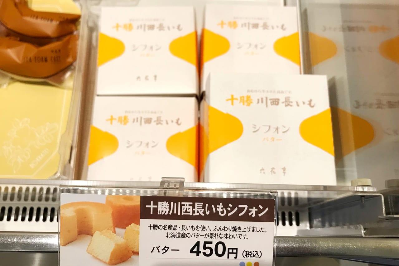 2021六花亭十勝川西長いもシフォン1月バター