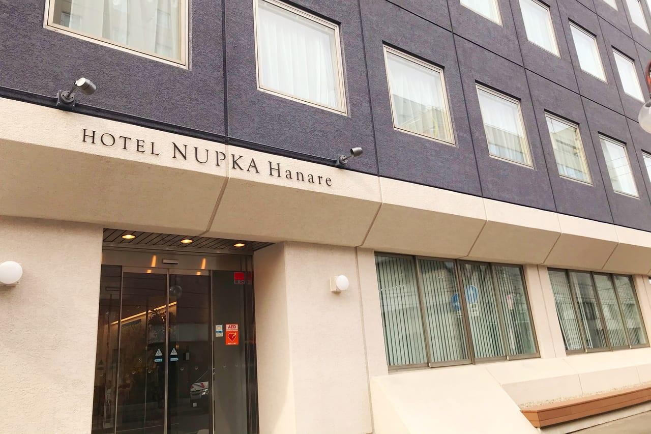 2021帯広ホテルヌプカハナレ