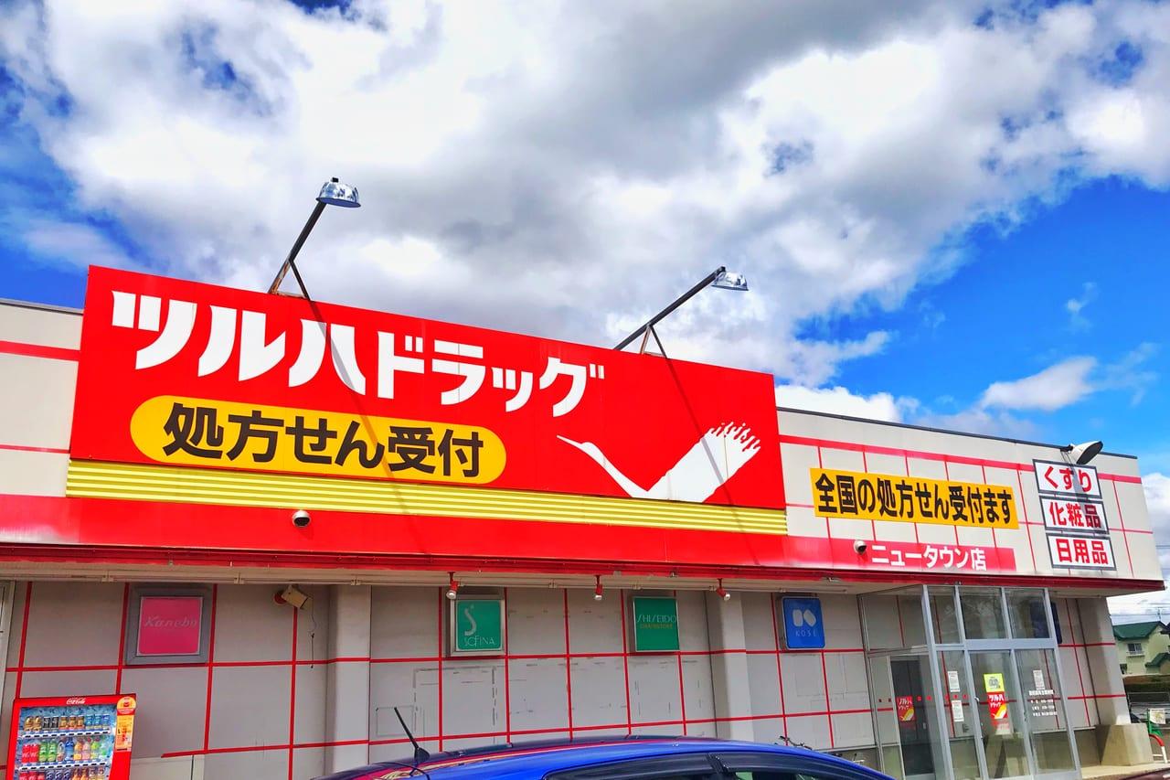 ツルハドラッグ帯広ニュータウン店一時閉店
